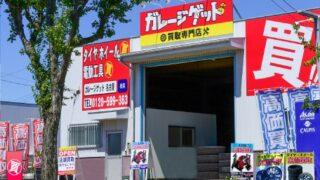 名古屋市緑区 買取専門店 タイヤホイールはガレージゲット名古屋緑店へ