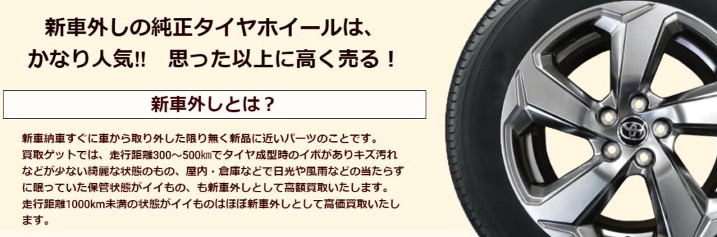 東京・大阪・名古屋・岐阜 新車外しホイール宅配・出張高価買取~買取ゲット