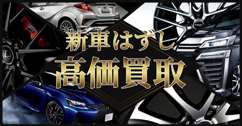 タイヤホイール新車外し出張高価買取~岐阜・大垣・名古屋~買取ゲット