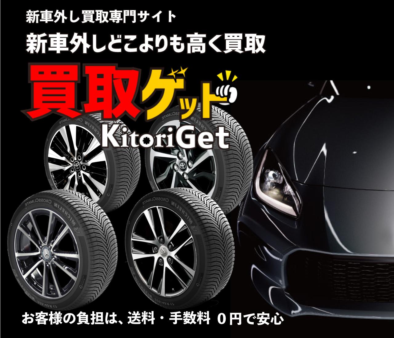 超高価買取!新車ディーラーはずしタイヤカーパーツ 岐阜・愛知・三重