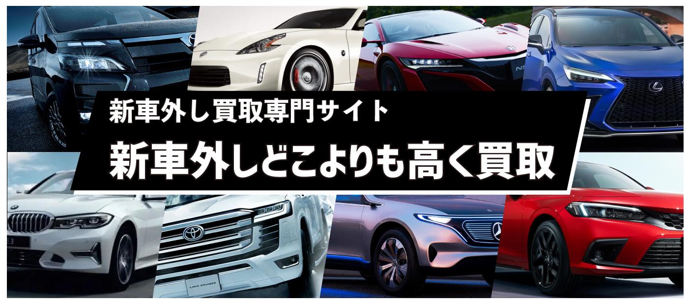 超高価買取!ディーラー新車はずしタイヤカーパーツ 岐阜・愛知・三重